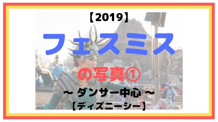 【2019】フェスティバル・オブ・ミスティークの写真①:ダンサー中心【ディズニーシー】