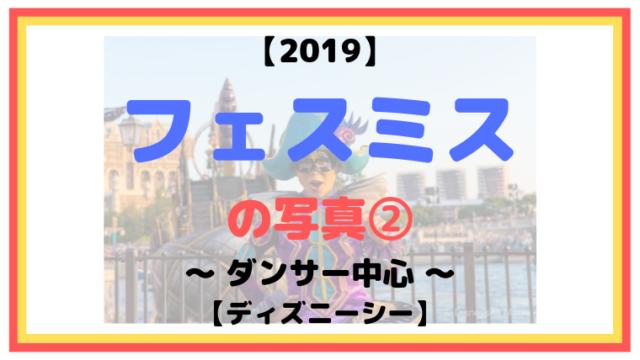 【2019】フェスティバル・オブ・ミスティークの写真②:ダンサー中心【ディズニーシー】