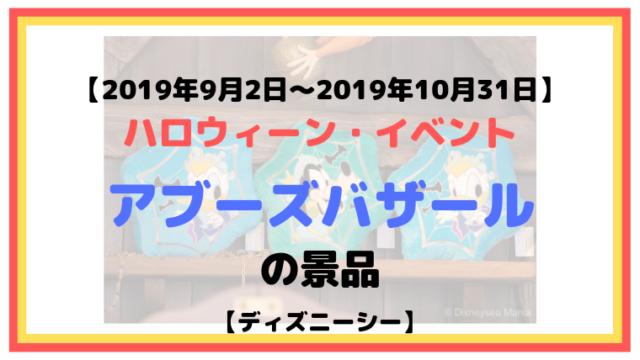 【2019年9月2日〜2019年10月31日:ハロウィンイベント】アブーズバザールの景品【ディズニーシー】