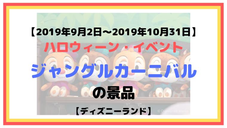 【2019.9/2〜2019.10/31】ジャングルカーニバルの景品【ディズニーランド】