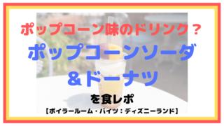 ポップコーン味のドリンク?ポップコーンソーダ&ドーナツを食レポ【ボイラールーム・バイツ:ディズニーランド】