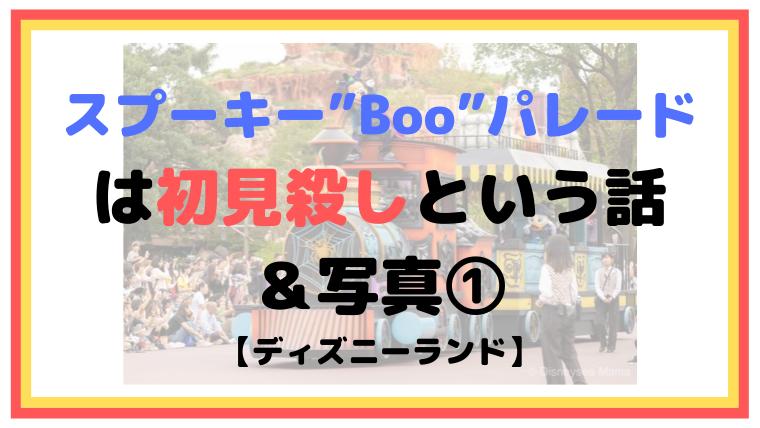 """スプーキー""""Boo""""パレードは初見殺しという話&写真①【ディズニーランド】"""