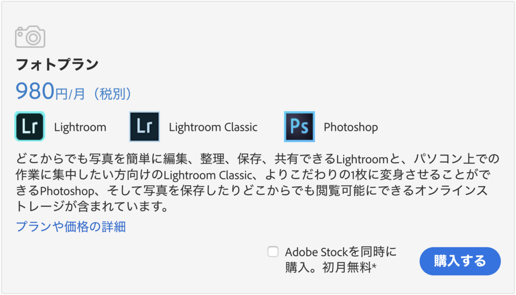 Lightroomの画像