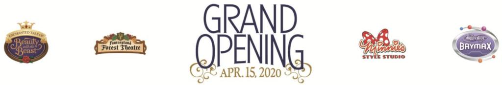 2020年4月15日オープン「ニューファンタジーランド」の画像