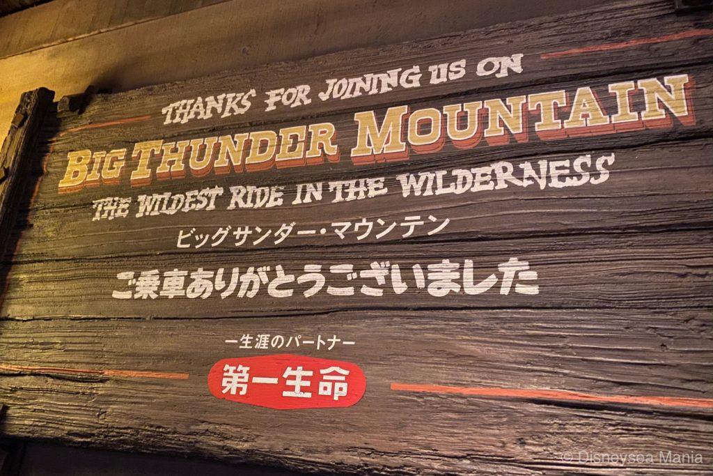 ビッグサンダー・マウンテン(東京ディズニーランド)の画像