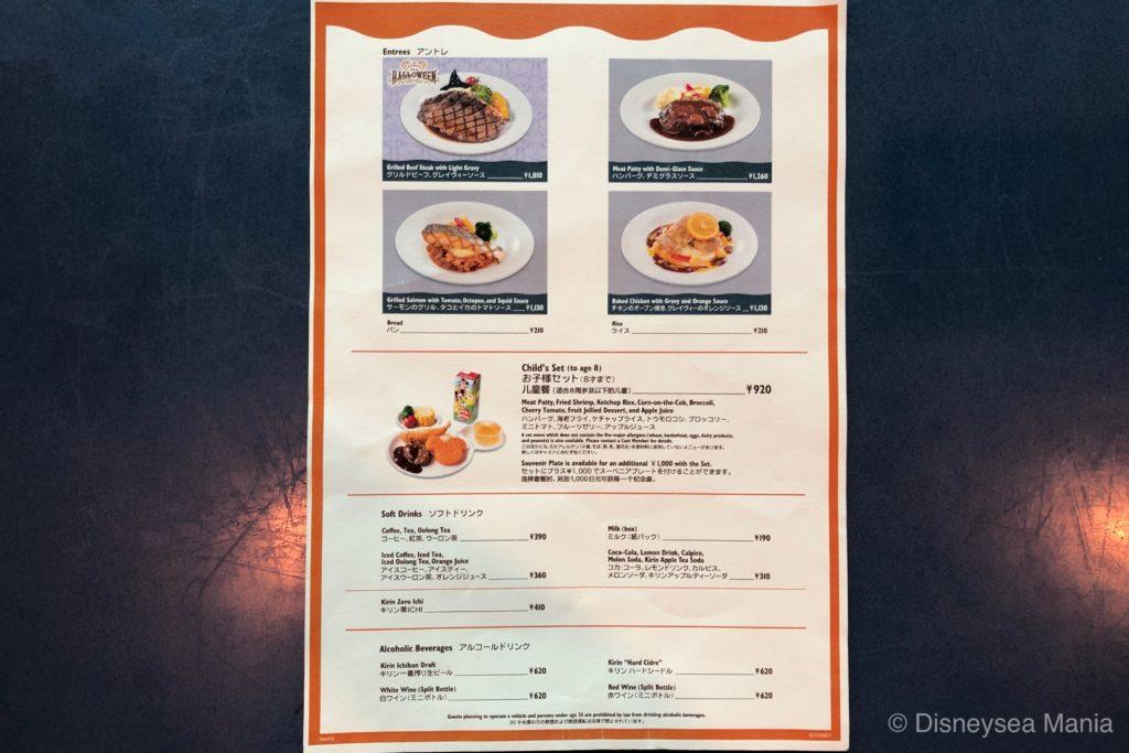 ホライズンベイ・レストラン(東京ディズニーシー)のメニューの画像