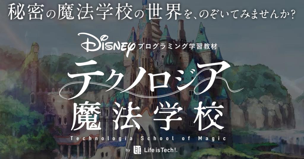 ディズニーのプログラミング教材「テクノロジア魔法学校」の画像
