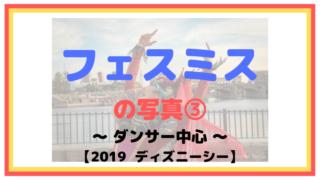 【2019】フェスティバル・オブ・ミスティークの写真③:ダンサー【ディズニーシー】