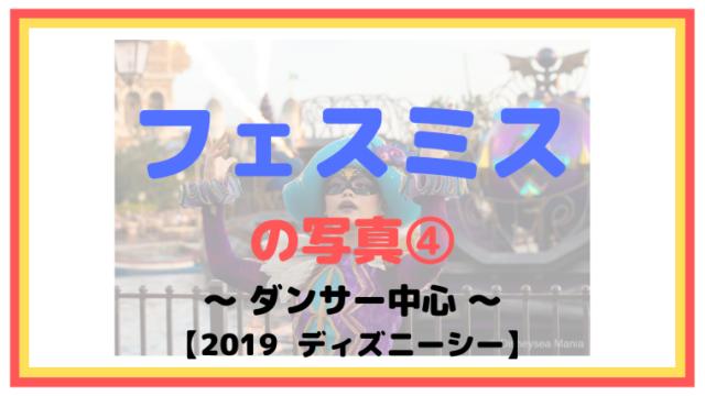 【2019】フェスティバル・オブ・ミスティークの写真④:ダンサー【ディズニーシー】