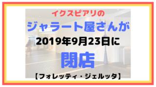 イクスピアリのジャラート屋さんが2019年9月23日に閉店!【フォレッティ・ジェルッタ】