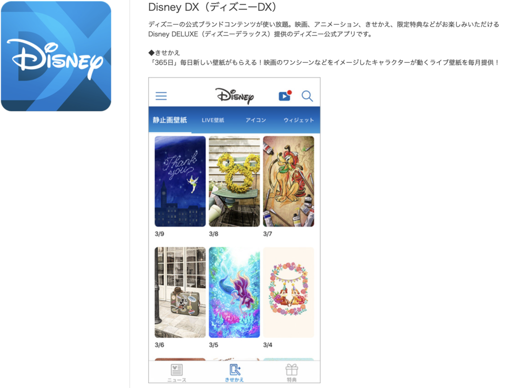Disney DELUXEの画像
