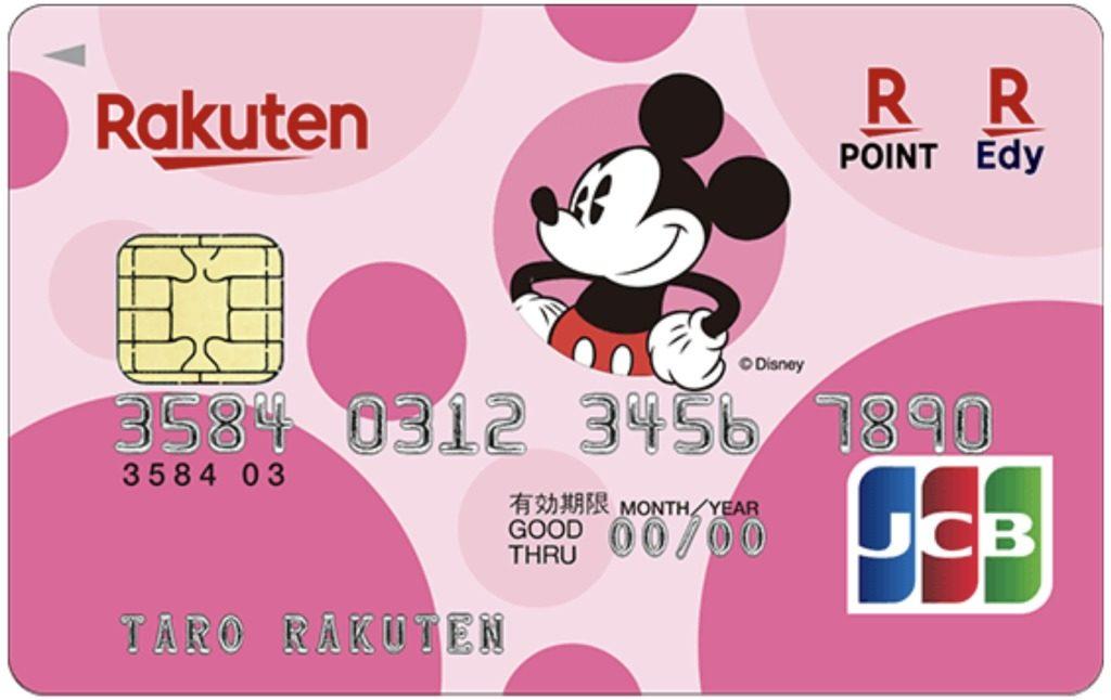ディズニー・デザインの楽天PINKカードの画像