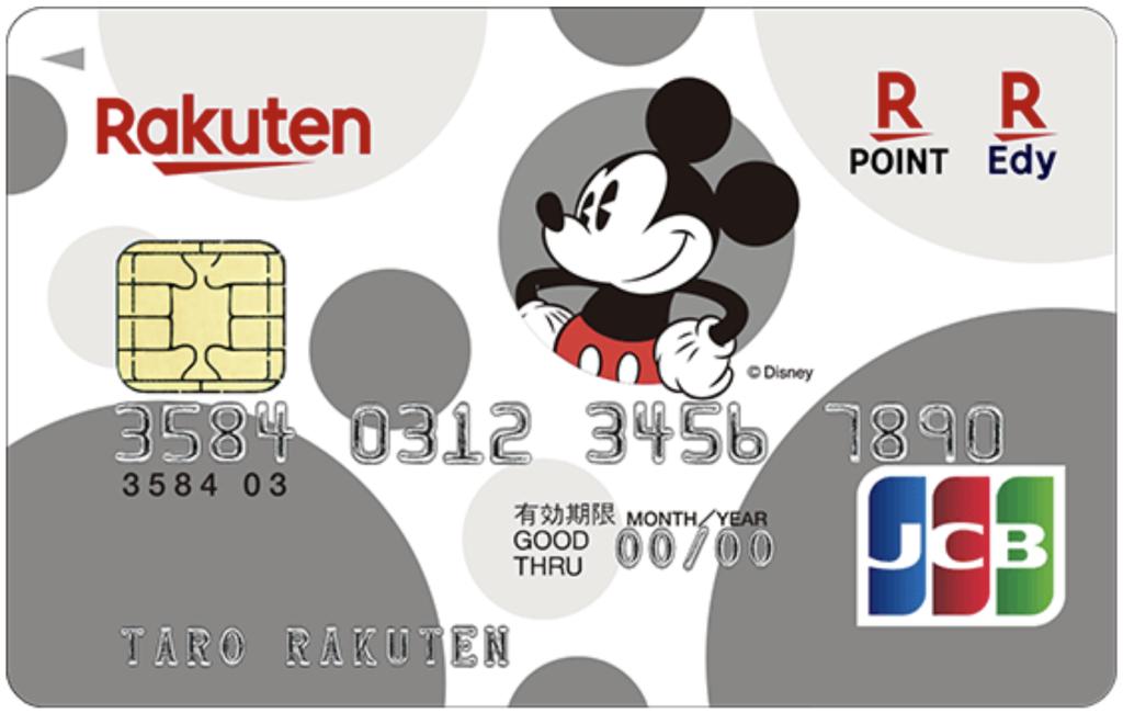 ディズニー・デザインの楽天カードの画像