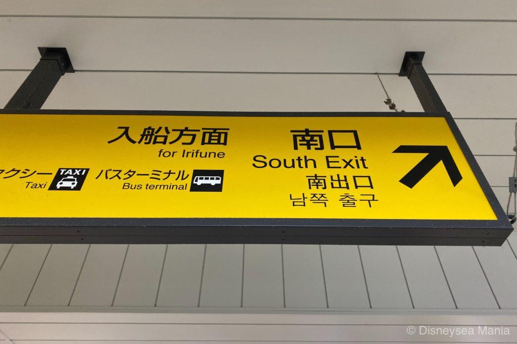 新浦安駅のカメラのキタムラへの行き方の画像