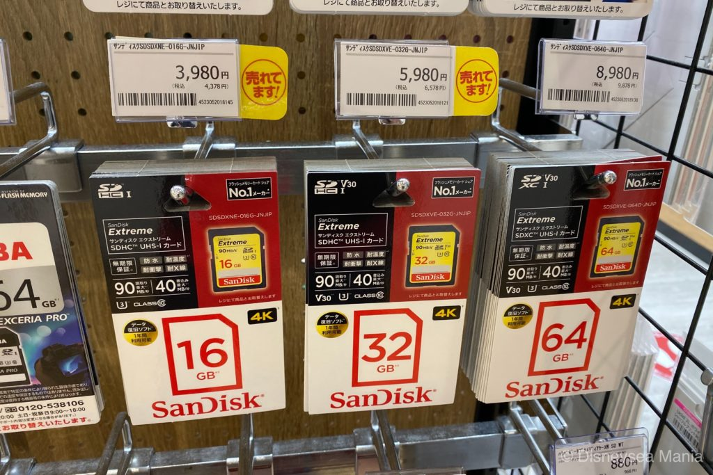 新浦安駅のカメラのキタムラで売っているSDカードの画像