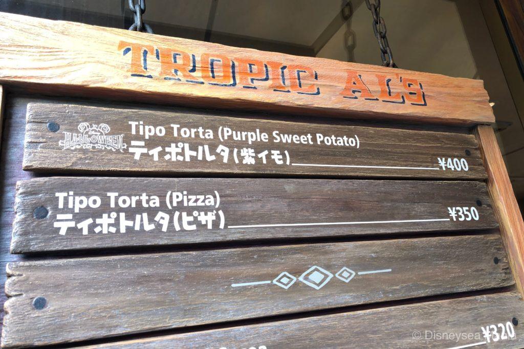ティポトルタ(紫イモ)の画像