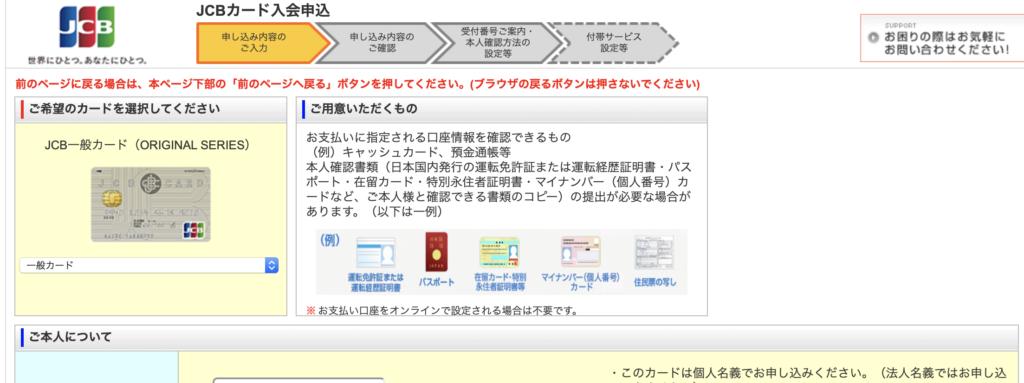 JCBカードの申し込み画面画像