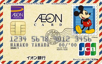 イオンカードセレクト(ミッキーマウス デザイン)の画像