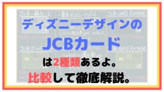 ディズニーデザインのJCBカードは2種類あるよ。比較して徹底解説。