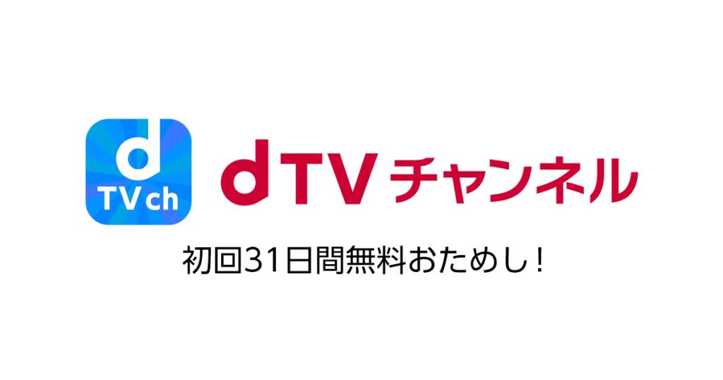 dTVチャンネルの画像