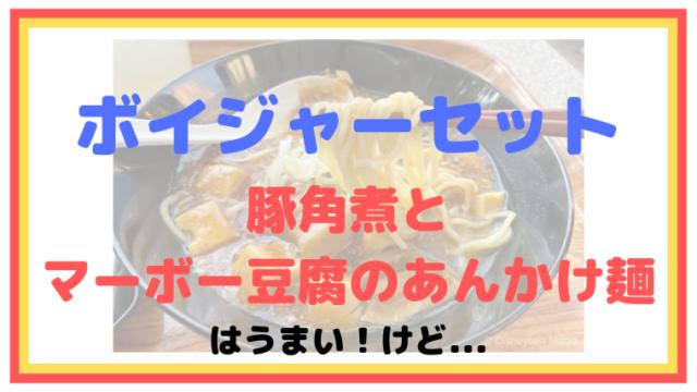 ボイジャーセット=豚角煮とマーボー豆腐のあんかけ麺はうまい!けど...