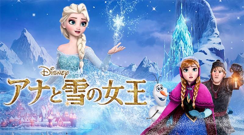 『アナと雪の女王』の画像