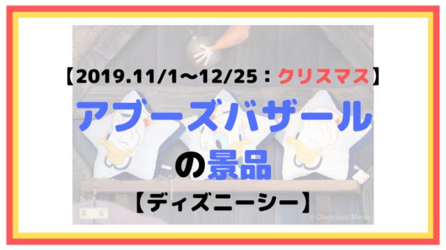 【2019.11/1〜12/25:クリスマスイベント】アブーズバザールの景品【ディズニーシー】