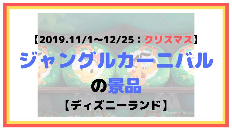 【2019.11/1〜12/25:クリスマス】ジャングルカーニバルの景品【ディズニーランド】