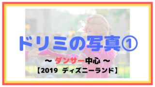 【2019】ドリーミング・アップ!の写真①:ダンサー【ディズニーランド】