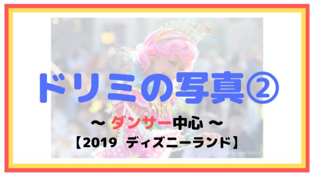 【2019】ドリーミング・アップ!の写真②:ダンサー【ディズニーランド】