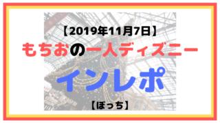 【2019年11月7日】もちおの一人ディズニーインレポ【ぼっち】