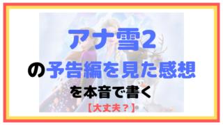 【大丈夫?】『アナと雪の女王2』の予告編を見た感想を本音で書く【アナ雪2】