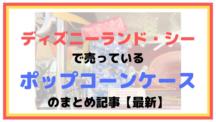 【最新】ディズニーランド・シーで売っているポップコーンケースのまとめ記事