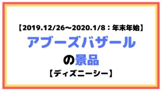 【2019.12/26〜2020.1/8:年末年始】アブーズバザールの景品【ディズニーシー】