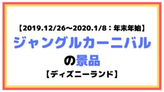 【2019.12/26〜2020.1/8:年末年始】ジャングルカーニバルの景品【ディズニーランド】