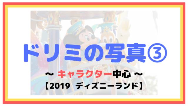 【2019】ドリーミング・アップ!の写真③:キャラクター【ディズニーランド】