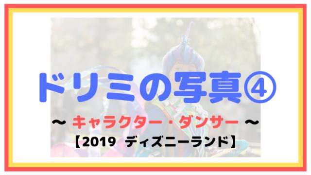 【2019】ドリーミング・アップ!の写真④:ダンサー・キャラクター【ディズニーランド】