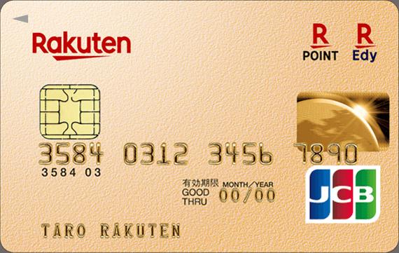 楽天ゴールドカードの画像