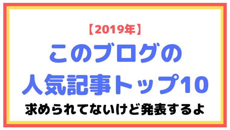 【2019年】ディズニー・マニア!教室の人気記事トップ10:求められてないけど発表するよ