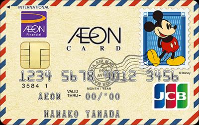 ミッキーマウス デザインのイオンカードの画像