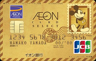 イオンゴールドカード(ミッキーマウス デザイン)の画像