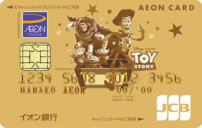イオンゴールドカード(トイ・ストーリー デザイン)の画像