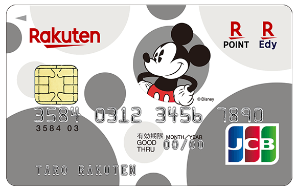 楽天カードの画像