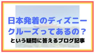 日本発着のディズニークルーズはあるの?という疑問に答えるブログ記事