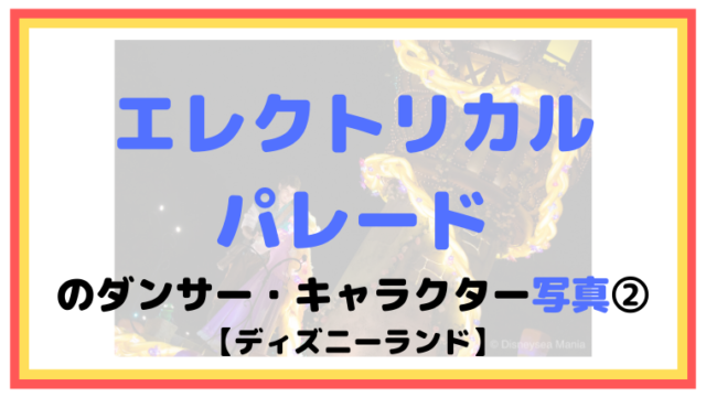 エレクトリカルパレードのダンサー・キャラクター写真②【ディズニーランド】