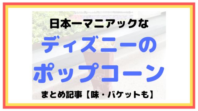 日本一マニアックなディズニーのポップコーンまとめ記事【味・バケットも】