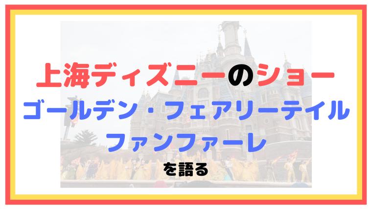上海ディズニーのキャッスルショー「ゴールデン・フェアリーテイル・ファンファーレ」を語る