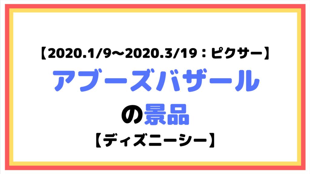 【2020.1/9〜2020.3/19】アブーズバザールの景品【ディズニーシー:ピクサー・プレイタイム】