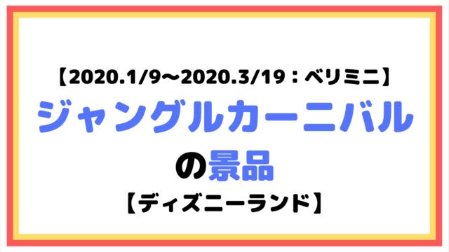 【2020.1/9〜2020.3/19】ジャングルカーニバルの景品【ディズニーランド:ベリー・ベリー・ミニー!】