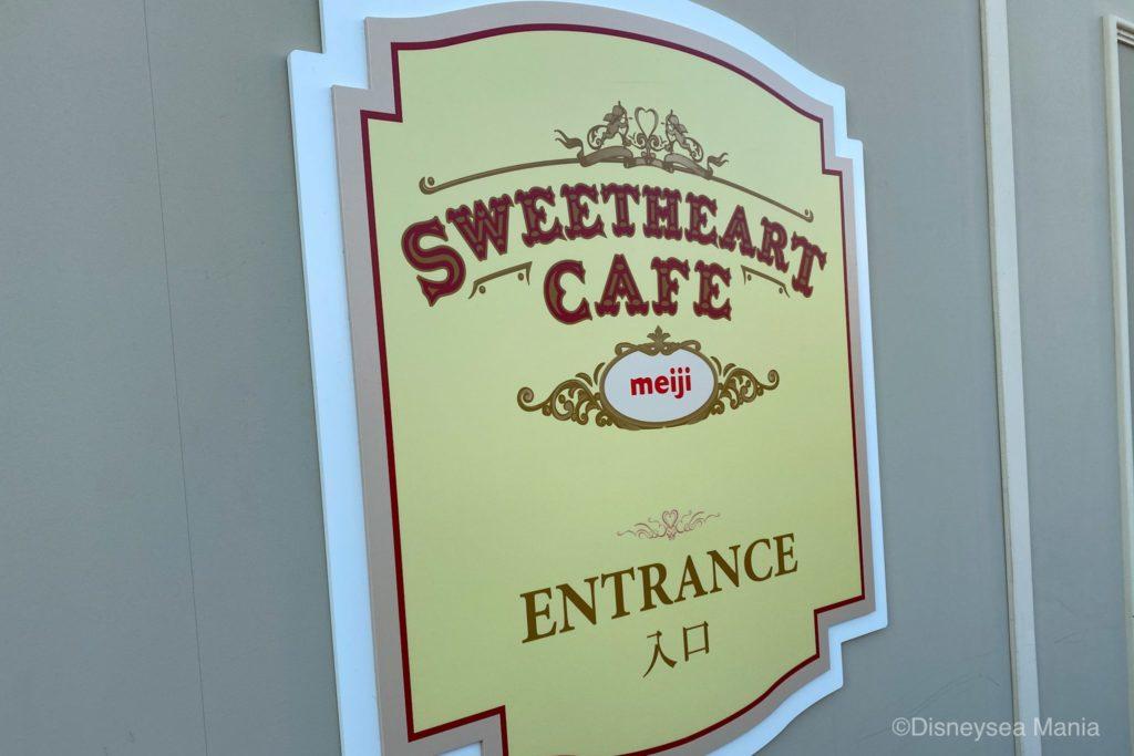 スウィートハート・カフェの画像
